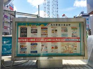 2018駅前掲示板